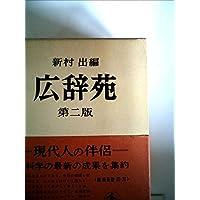 広辞苑 (1955年)