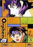魔術士オーフェン Vol.3[DVD]