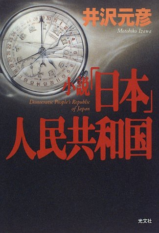 小説「日本」人民共和国の詳細を見る