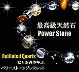 【パワーストーン】 天然石 ブレスレット ルチルクォーツ タイガーアイ 水晶;AMBR-120