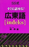 SS式すぐに話せる!広東語