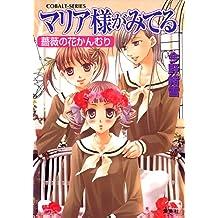 マリア様がみてる29 薔薇の花かんむり (集英社コバルト文庫)