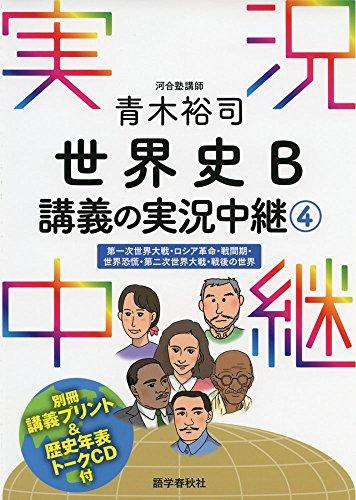 青木裕司 世界史B講義の実況中継(4) (実況中継シリーズ)の詳細を見る