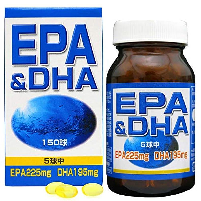 誇張するトン繁栄ユウキ製薬 DHA&EPA 30日分 150球