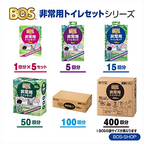 『驚異の防臭袋 BOS (ボス) 非常用 トイレ セット【凝固剤、汚物袋、BOSの3点セット ※防臭袋BOSのセットはこのシリーズだけ!】 (5回分)』の7枚目の画像
