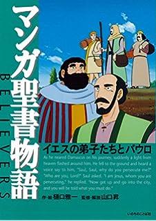 Amazon.co.jp: マンガ聖書物語 ...