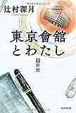 東京會舘とわたし(下)新館