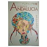 アンダルシア姫 (2) (ピチコミックスEX)