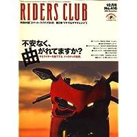 RIDERS CLUB (ライダース クラブ) 2008年 12月号 [雑誌]