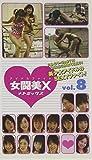 アイドルファイト 女闘美X Vol.8 [VHS]