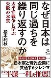 なぜ日本は同じ過ちを繰り返すのか 太平洋戦争に学ぶ失敗の本質 (SB新書)