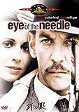 針の眼[DVD]