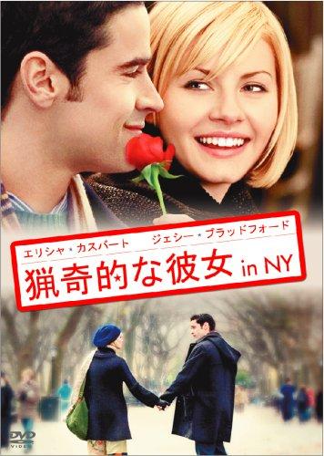 猟奇的な彼女 in NY [DVD]