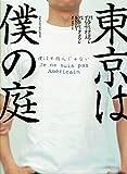 東京は僕の庭 / フレデリック ボワレ のシリーズ情報を見る