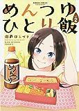 めんつゆひとり飯 2 (バンブー・コミックス)
