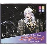 VISAジャパンミュージカル エリザベート -愛と死の輪舞-