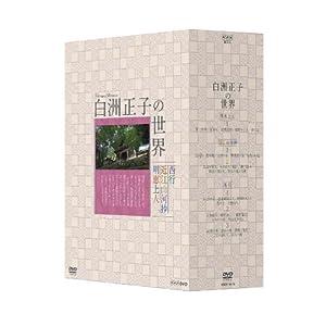 白洲正子の世界 明恵上人・近江山河抄・西行 [DVD]