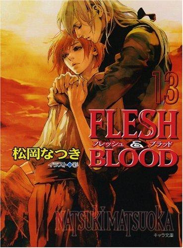FLESH & BLOOD〈13〉 (キャラ文庫)