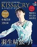 TVガイド/スカパー! TVガイド プレミアム特別編集「KISS & CRY~氷上の美しき勇者たち 日本男子フィギュアス…