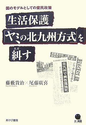生活保護「ヤミの北九州方式」を糾す―国のモデルとしての棄民政策の詳細を見る