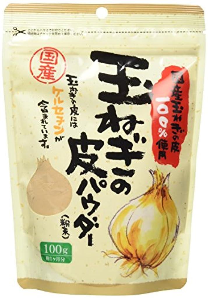 ホイットニー食品圧倒的国産玉ねぎの皮パウダー 100g