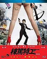 Agent Mr Chan [Blu-ray]
