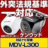 mdv-l300 対応 バックカメラ 外突法規基準対応品 彩速ナビ