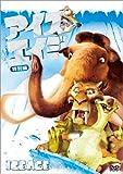 アイス・エイジ (特別編) [DVD]