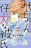 みぃちゃんの仔犬な彼氏【マイクロ】(2) (フラワーコミックス)