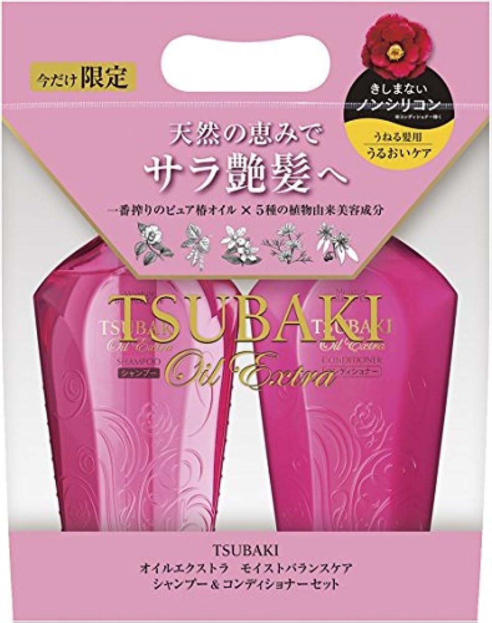 【本体セット】 TSUBAKI オイルエクストラ モイストバランスケア シャンプー 450ml + コンディショナー 450ml (うねる髪用)