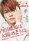 TVガイドVOICE stars vol.07 内田雄馬は太陽のように (TOKYO NEWS MOOK 737号)