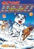 銀牙伝説ウィード (27) (ニチブンコミックス)