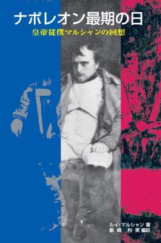 ナポレオン最期の日