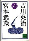 宮本武蔵 6 (講談社文庫 よ 1-6)
