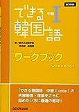 できる韓国語 中級I ワークブック [改訂版対応]