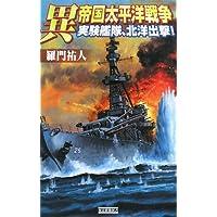 異 帝国太平洋戦争―実験艦隊、北洋出撃! (歴史群像新書)