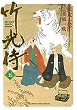 竹光侍(5) (ビッグコミックススペシャル)