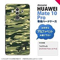 HUAWEI Mate 10 Pro(ファーウェイ メイト 10 Pro) スマホケース カバー ハードケース 迷彩B 緑A イニシャル対応 W nk-m10p-1172ini-w