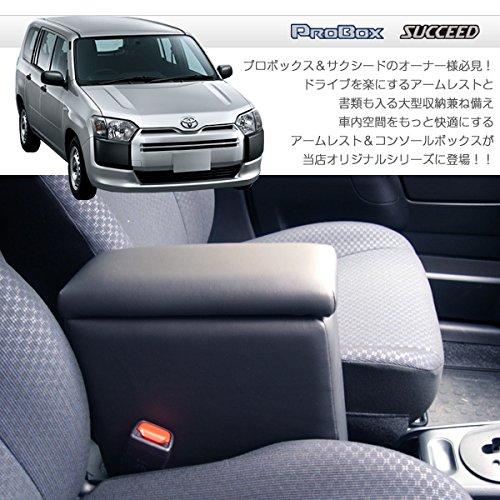 TOYOTA プロボックス・サクシード専用アームレストコンソールボックス SAA-1日本製/肘掛け/小物入れ/ブラック