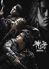 特撮映画「牙狼<GARO> 神ノ牙-KAMINOKIBA」BDが9月リリース