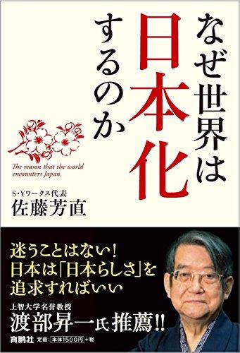 """なぜ世界は""""日本化""""するのかの詳細を見る"""