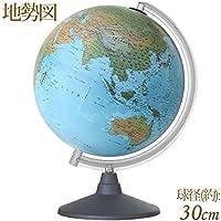 地球儀 30cm 地勢図 インテリア 子供