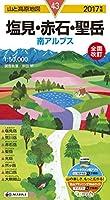 山と高原地図 塩見・赤石・聖岳 2017 (登山地図 | マップル)