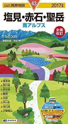 山と高原地図 塩見・赤石・聖岳 2017 (登山地図 | マップル)の詳細を見る