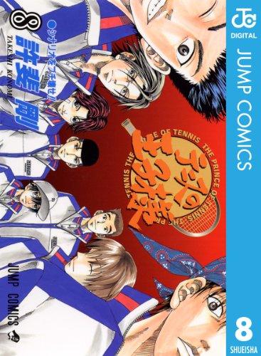 テニスの王子様 8 (ジャンプコミックスDIGITAL)
