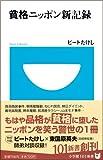 貧格ニッポン新記録 (小学館101新書) 画像