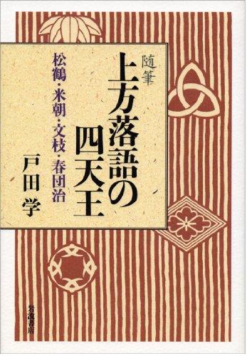 随筆 上方落語の四天王――松鶴・米朝・文枝・春団治