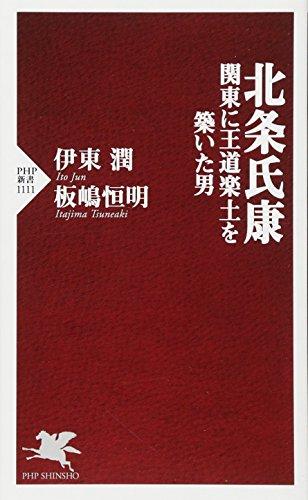 北条氏康 関東に王道楽土を築いた男