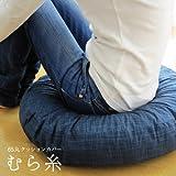 fabrizm 日本製 クッションカバー 65丸 直径65cm 用 むら糸 藍 1444-bl