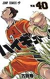 ハイキュー!! コミック 1-40巻セット